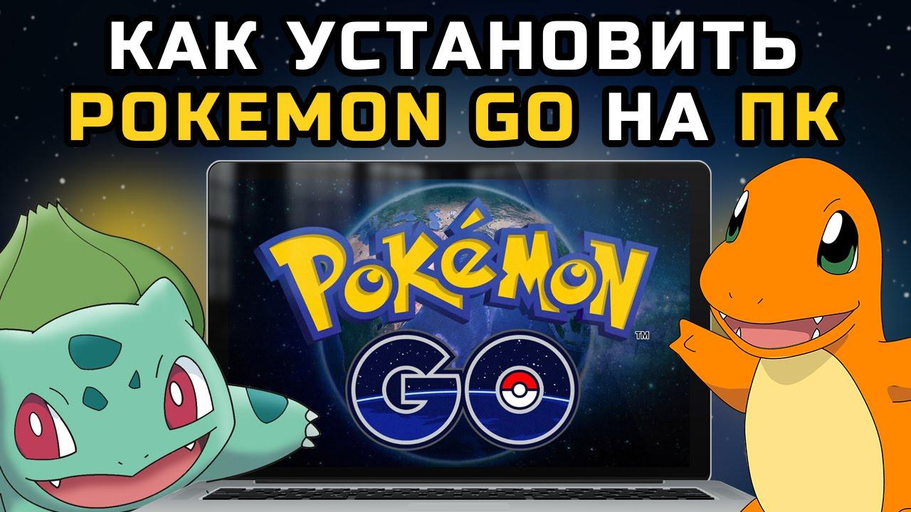 Pokemon Go проблемы с Nox