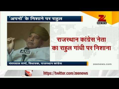कांग्रेस नेता ने राहुल गांधी पर साधा निशाना