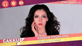 Айдана Меденова - Менімен биле (audio)
