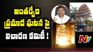 AP government appoints committee to investigate Antarvedi ..