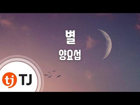 [TJ노래방] 별 - 양요섭(Yang, Yo-Seb) / TJ Karaoke