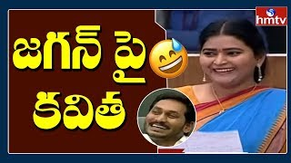 YCP MLA's Khaleja movie dialouge on YS Jagan, create laugh..