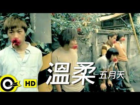 五月天 Mayday【溫柔 Tenderness】Official Music Video