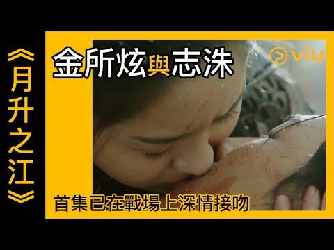 《月升之江》韓劇線上看│第1集 - 金所炫與志洙首集已在戰場上深情接吻│Viu