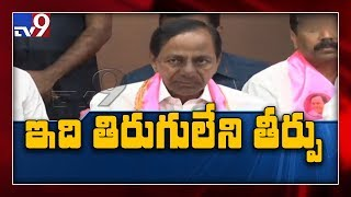 CM KCR Press Meet LIVE..