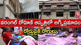 Fire Accident In Warangal Rohini Super Speciality Hospital
