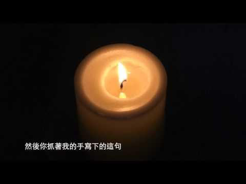 大支--不滅(Eternal) 歌詞字幕