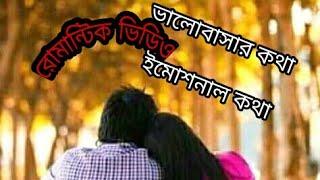 Romantic video ভালোবাসার কথা আবেগের কথা love story  #facebook status