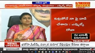 YSRCP MLA Roja reacts on Amaravati farmers attack, fires o..