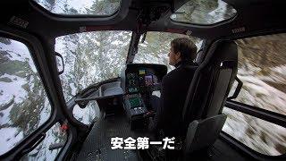 トム・クルーズが自らヘリ操縦!高難度の「スパイラル」披露 映画「ミッション:インポッシブル/フォールアウト」メーキング映像公開