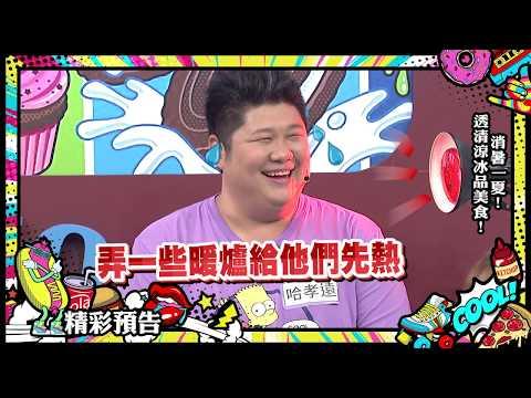 2019.06.24中天綜合台CH36《小明星大跟班》預告 透清涼夏日想吃冰 想吃就要通過地考驗