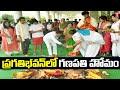 ప్రగతిభవన్లో గణపతి హోమం.. పాల్గొన్న సీఎం కేసీఆర్ | CM KCR With Family Performed Ganesha Homam