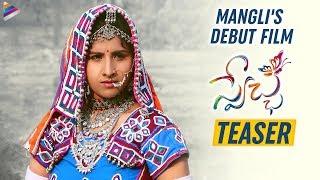 Mangli, Jabardasth Chammak Chandra starred 'Swetcha' tease..