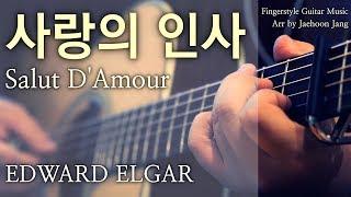 Edward Elgar - 사랑의 인사 (Salut D'Amour)ㅣFingerstyle Guitar Cover