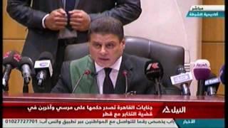 الحكم بالسجن المؤبد على مرسي واتنين اخرين في قضية التخابر مع قطر ...
