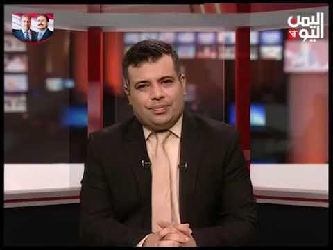 قناة اليمن اليوم - نشرة الثامنة والنصف 12-10-2019