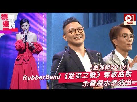 【金像獎2019】RubberBand《逆流之歌》奪歌曲歌 余香凝台上獻唱《陽光普照》 │ 01娛樂