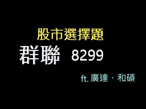 【股市選擇題】群聯Q3/ft.和碩&廣達