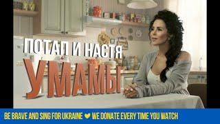 Потап и Настя - Умамы