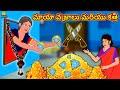 మాయా వజ్రాలు మరియు కత్తి | Telugu Stories | Telugu Kathalu | Stories in Telugu | Moral Stories