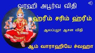 Varahi Amman Mantram Tamil Mp3 Fast Download Free - [Mp3to ws]