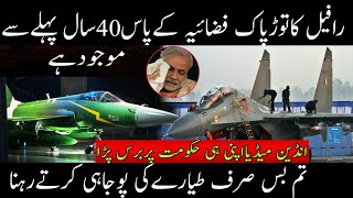 Rafale Vs F-16| Which Fighter Jet is Superior in Dogfight? Pak Force Tv|