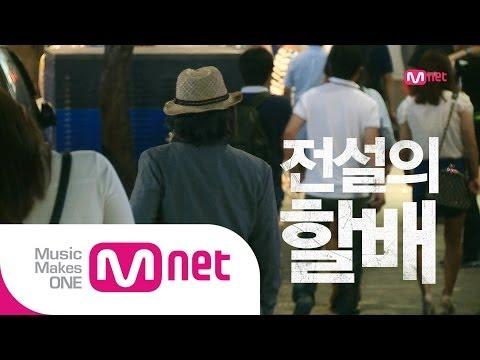 [슈퍼스타K6] 홍대에 나타난 이승철 도플갱어 할아버지의 정체는!?
