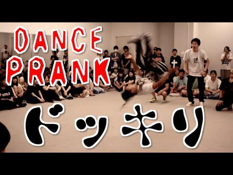 【ドッキリ】世界で活躍する有名ダンサー達が大暴れ!? | BREAK DANCE PRANK