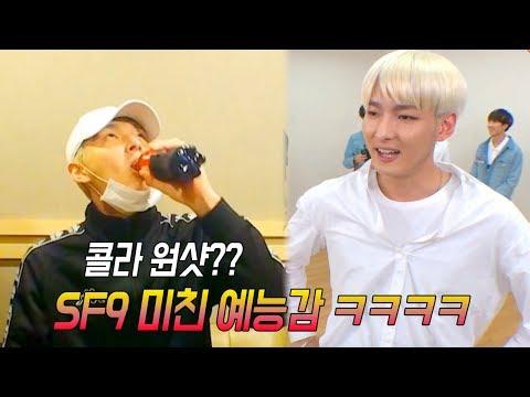 [비하인드 cam] 콜라 원샷? 삭발?? SF9 미친 예능감 ㅋㅋ
