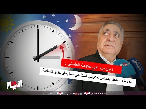 زيان يرد على حكومة العثماني: عمّرنا ماسمعنا بمجلس حكومي استثنائي حتا بغاو يبدلو الساعة