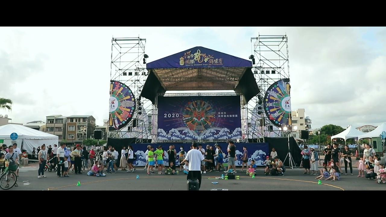 2020臺南市國際龍舟錦標賽賽事紀錄影片