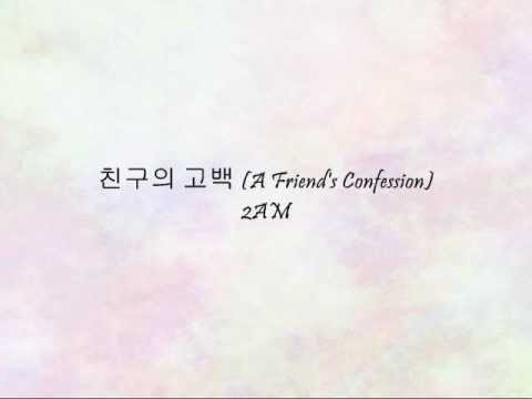 2AM - 친구의 고백 (A Friend's Confession) [Han & Eng]