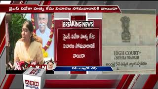 YS Vivekananda Reddy case: Hearing adjourned till Monday..