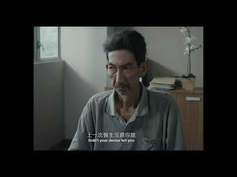 《老人與狗》Old Man And A Dog 第十三屆鮮浪潮國際短片節(本地競賽短片)
