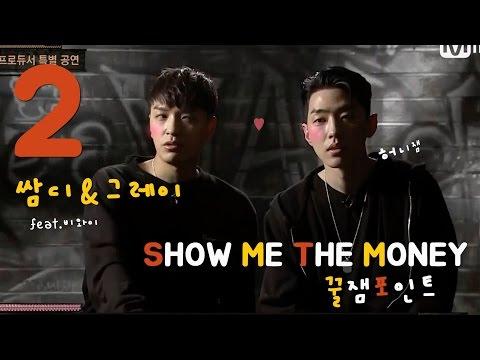 [엠넷아이] 쇼미5 X AOMG 꿀잼 포인트!! (feat. 비와이)