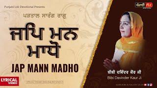 Jap Mann Madho (Sarang) – Bibi Davinder Kaur Ji Video HD