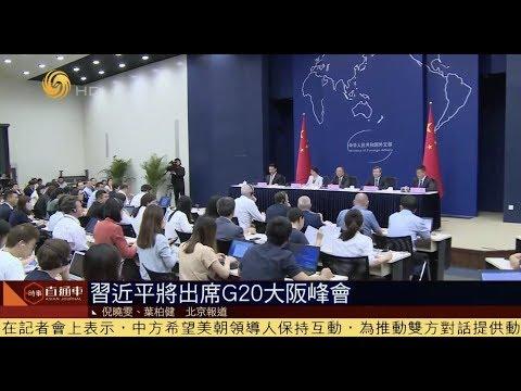 《時事直通車》習近平將出席G20大阪峰會;韓國統一部希望盡快對朝提供糧援 20190624
