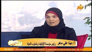 إتيكيت تقديم وشراء الهدايا .. برنامج نهارك سعيد