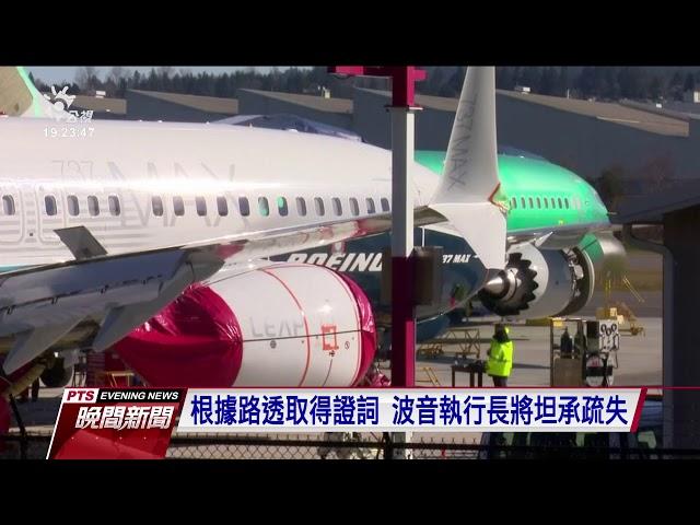 美國會辦聽證 檢討737MAX兩起飛安事故