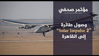 هبوط طائرة الطاقة الشمسية في القاهرة     -