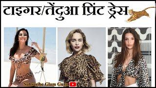 टाइगर/तेंदुआ प्रिंट की हॉट ड्रेस/How To Style Tiger Print Dress/Leopard Print Dress