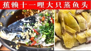 Where to fish for big fresh steamed fish head in KL?