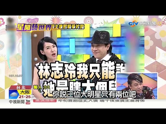 """纏鬥多年小S""""受夠演不合"""" 林志玲哭回六字"""