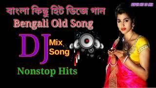 BENGALI NONSTOP DJ MIX SONG 2019    বাংলা কিছু হিট ডিজে গান    Bengali Old Nonstop Dj Remix Song