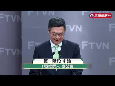 20190104卓榮泰、游盈隆正面交鋒 民進黨主席補選政見會看這裡