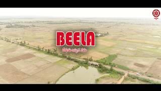 Jana Sena Documentary on Beela (Sompeta Wetlands)..