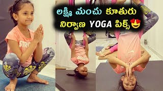 Lakshmi Manchu daughter Vidya Nirvana doing yoga, viral pi..