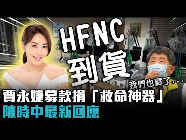 【有影】賈永婕群募捐HFNC 陳時中:已採購500台 謝謝民間送暖