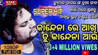 Kandena Re Akhi Tu Kandena Aau# Humane Sagar New Sad Song#Ganesh Puja Special,Bikram mohapatra.Lyric
