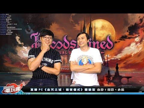 【直播】《血咒之城:暗夜儀式》 募資神作體驗遊玩!